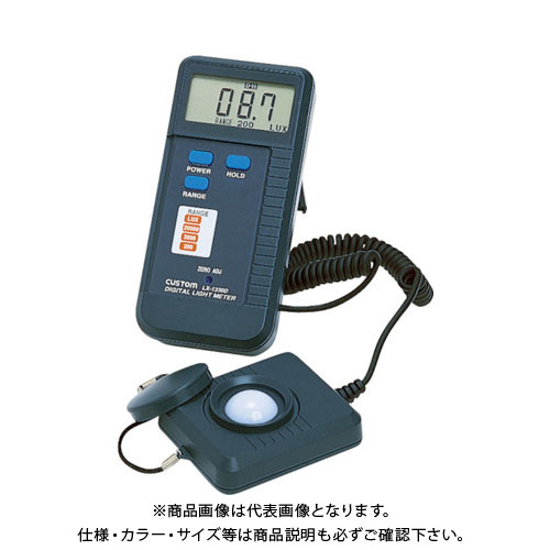 カスタム デジタル照度計 LX-1330D