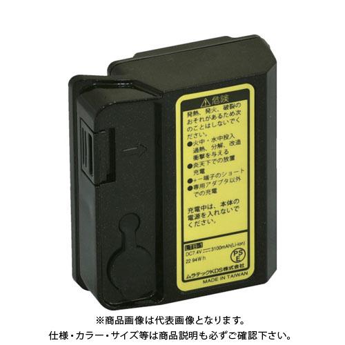 KDS リチウムイオン充電池 LTB-1
