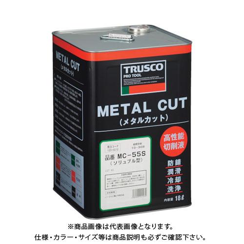 【個別送料1000円】【直送品】 TRUSCO メタルカット ソリュブル高圧対応型 18L MC-55S