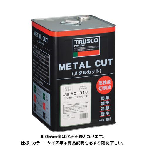 【個別送料1000円】【直送品】 TRUSCO メタルカット ケミカルソリューション型 18L MC-91C