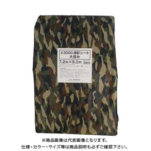 ユタカ シート #3000迷彩シート 7.2×9.0 MS30-16