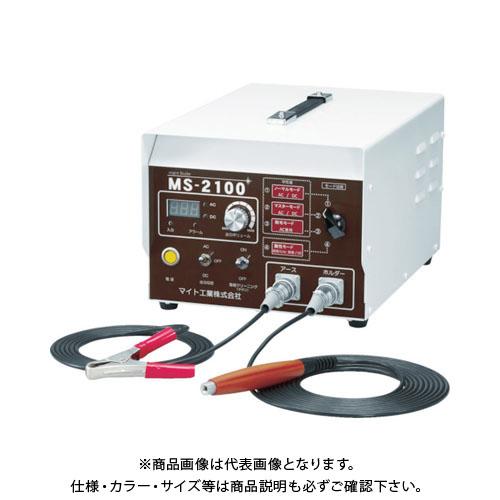 【直送品】マイト スケーラー 溶接ヤケ取り器 MS-2100