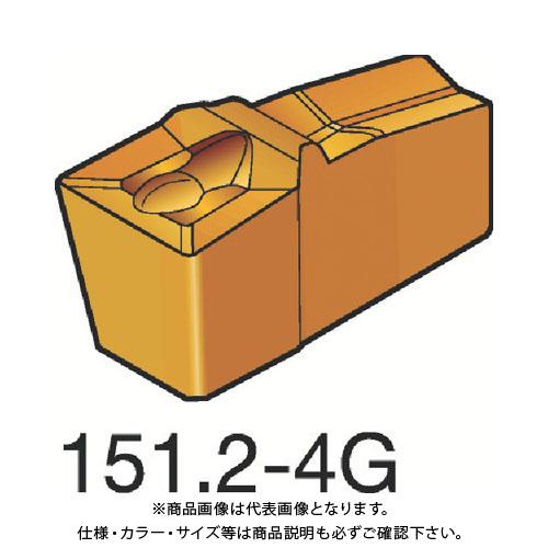 サンドビック T-Max Q-カット 突切り・溝入れチップ H13A 超硬 10個 N151.2-200-20-4G:H13A