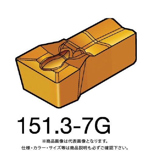 サンドビック T-Max Q-カット 突切り・溝入れチップ 2135 COAT 10個 N151.3-300-25-7G:2135