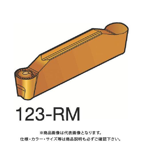 サンドビック コロカット2 突切り・溝入れチップ 1125 COAT 10個 N123H2-0400-RM:1125