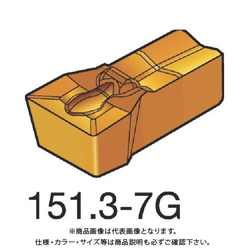 サンドビック T-Max Q-カット 突切り・溝入れチップ 3020 COAT 10個 N151.3-400-30-7G:3020