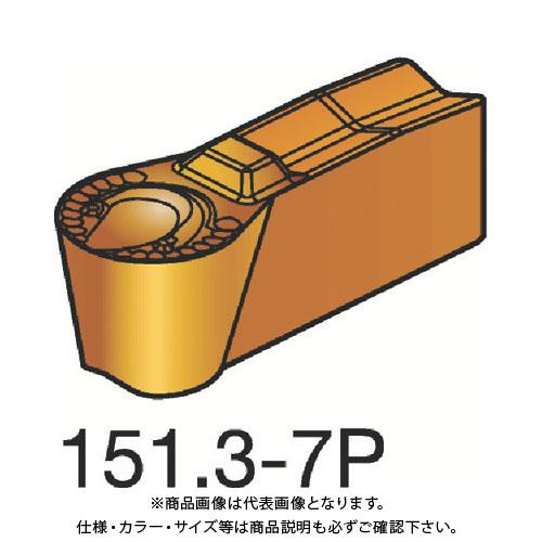 サンドビック T-Max Q-カット 突切り・溝入れチップ 1125 COAT 10個 N151.3-400-30-7P:1125