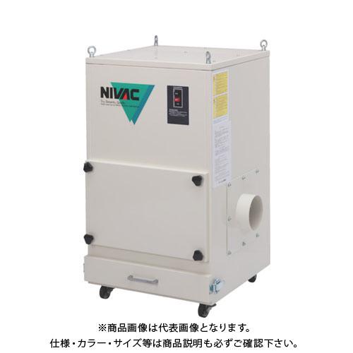 【運賃見積り】【直送品】 NIVAC 成形フィルター集塵機 NBS-103