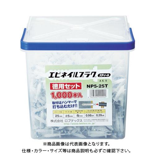 エビ まとめ買い ネイルプラグ(1000本入) 5X25mm NP525T