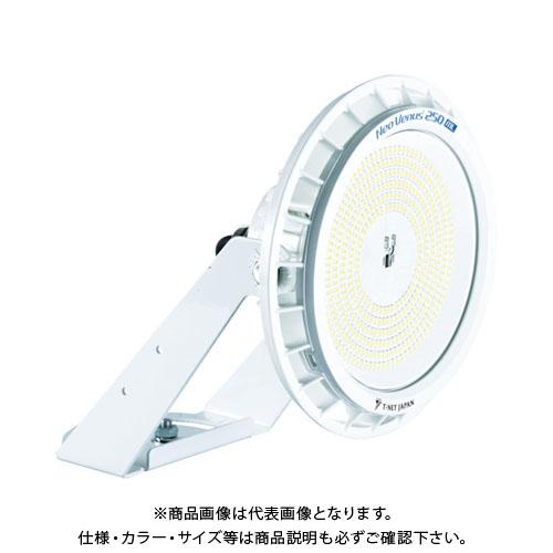 【直送品】T-NET NT250 投光器型 レンズ可変仕様 電源外付 クリアカバー 昼白色 NT250N-LS-FAC