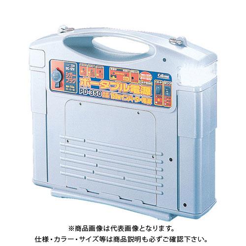 【直送品】セルスター PD-350 ポータブル電源(150W) PD-350, アムマックス:4bc6964a --- sunward.msk.ru