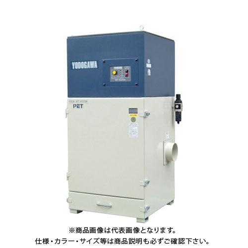 【運賃見積り】【直送品】 淀川電機 無接点タイマー式集塵機(2.2kW) 60Hz PET2200:60HZ