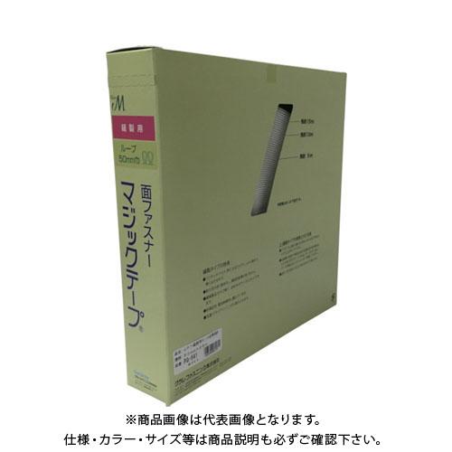ユタカ 縫製用マジックテープ切売り箱 B 50mm×25m ホワイト PG-541