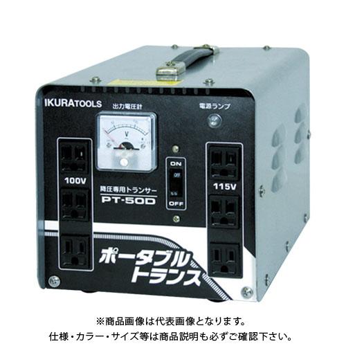 【個別送料1000円】【直送品】 育良 ポータブルトランス(降圧器)(40212) PT-50D