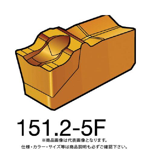 サンドビック T-Max Q-カット 突切り・溝入れチップ 1125 COAT 10個 R151.2-300 05-5F:1125