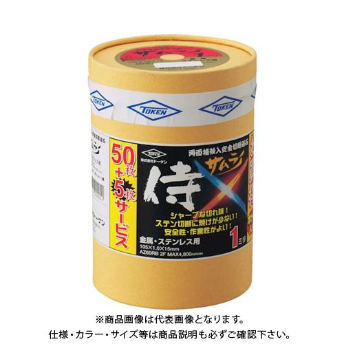 トーケン 切断砥石サムライ 105 50枚ボトルセット RA-105AZ-50