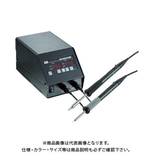 グット 鉛フリー用2本接続温調はんだこて (1S(PK)=1台入) RX-822AS