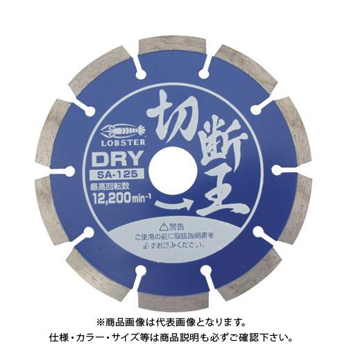 エビ ダイヤモンドホイール切断王 セグメントタイプ 205mm SA200