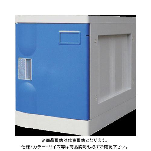 【運賃見積り】【直送品】 日本統計機 樹脂製ロッカー S 青 S-B