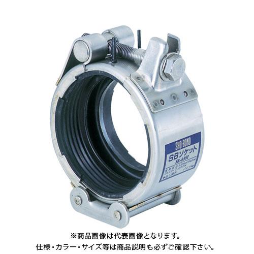 SHO-BOND カップリング SBソケット Sタイプ 65A 水・温水用 SB-65SE