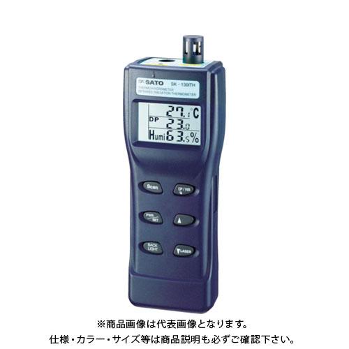 佐藤 結露チェッカー(放射温度計付) SK-130ITH
