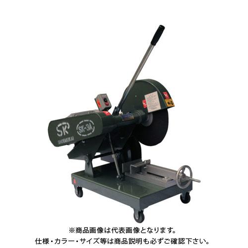 【運賃見積り】【直送品】 昭和 高速切断機405ミリ SK-3A-3.7KW