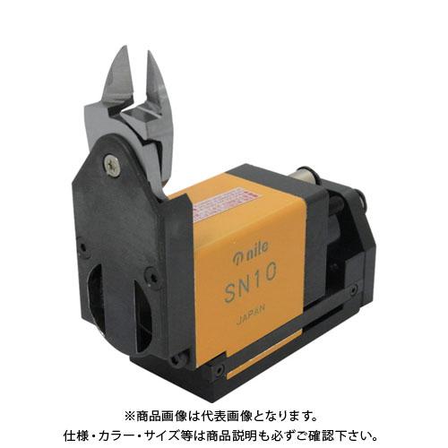 【個別送料1000円】【直送品】 ナイル スライドエアーニッパ本体 SN1