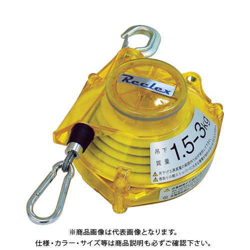 Reelex ツールバランサー イエロークリアー色 STB-30YCA