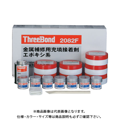スリーボンド 金属補修用充填接着剤 エポキシ系 TB2082F 1500g TB2082F