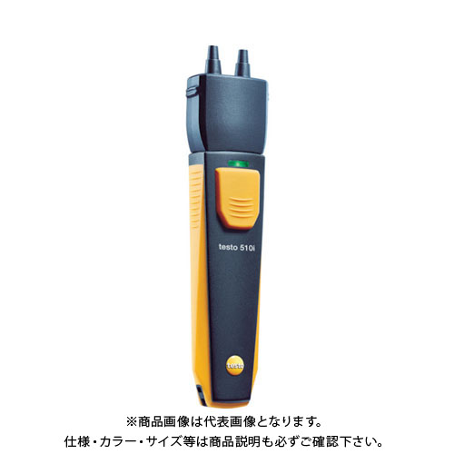テストー 差圧スマートプローブ TESTO510I