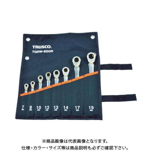 TRUSCO 切替式ラチェットコンビネーションレンチセット(スタンダード)8本組 TGRW-800R