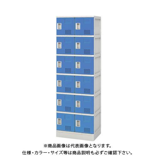 【運賃見積り】【直送品】 アイリスチトセ 樹脂ロッカー12人用 ブルー TJL-S26ST-BL