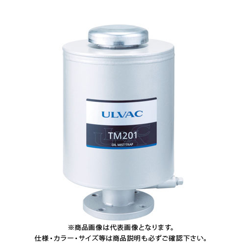 TM201 ULVACULVAC オイルミストトラップ TM201, クニタチシ:aeabc061 --- sunward.msk.ru