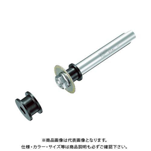 TOP 塩ビ管内径カッターディスクグラインダーセット TNC-40D