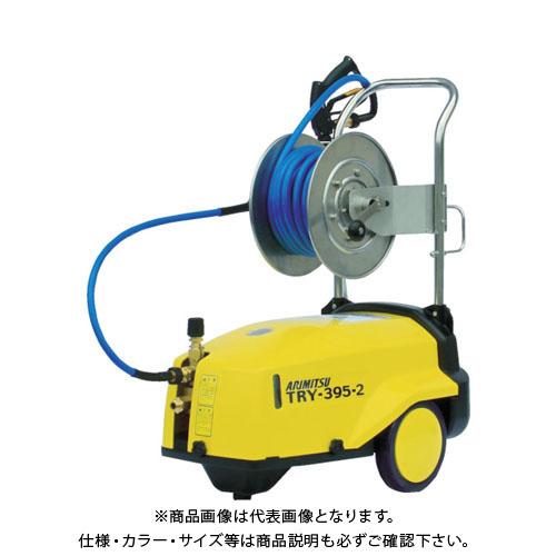 【運賃見積り】【直送品】 有光 高圧洗浄機 TRY-395ー2 50Hz TRY-395-2 50HZ