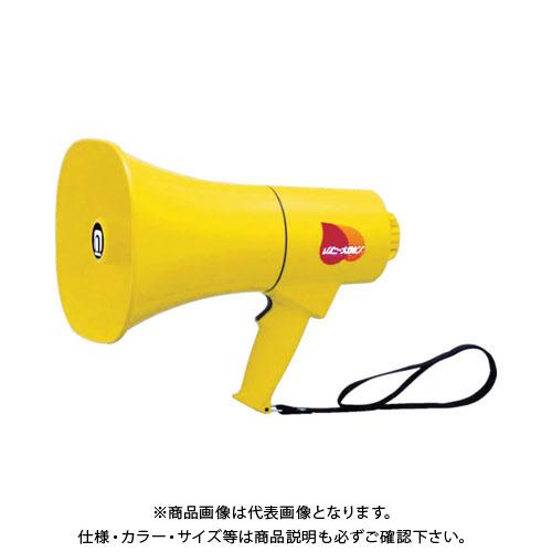 ノボル レイニーメガホン15W 防水仕様(電池別売) TS-711