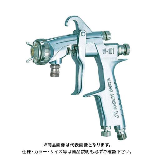 アネスト岩田 小形スプレーガン(吸上式) ノズル口径 Φ1.3 W-101-132S