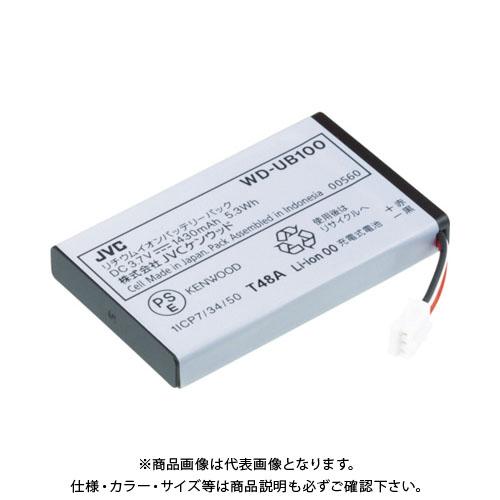 ケンウッド バッテリーパック(WD‐D10TR専用) WD-UB100
