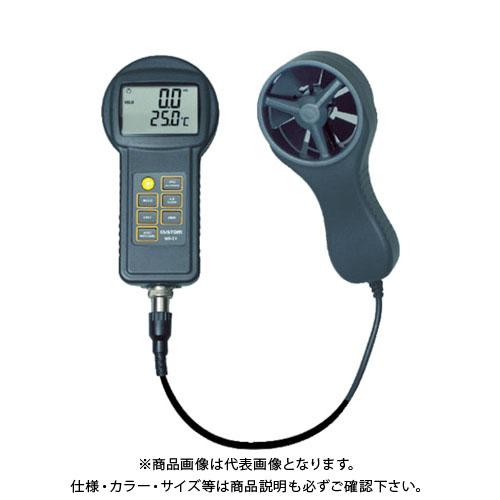 カスタム 風速計 WS-01