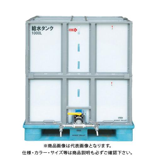 【運賃見積り】【直送品】ワコー 給水タンク WWST-1000