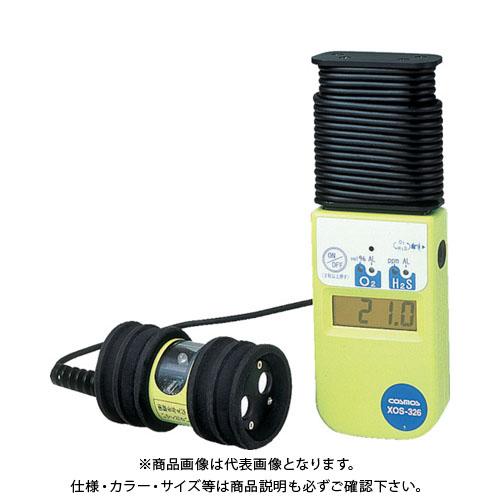 【直送品】 新コスモス 酸素・硫化水素濃度計 5mケーブル付 XOS-326