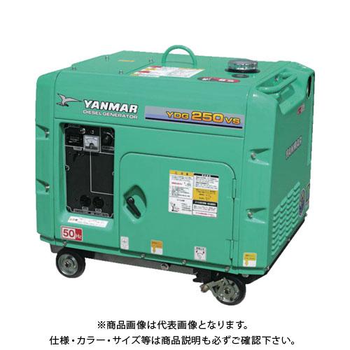【代表画像 色/サイズ等注意】 【直送品】ヤンマー 空冷ディーゼル発電機 100V-2.5kVA YDG250VS-6E