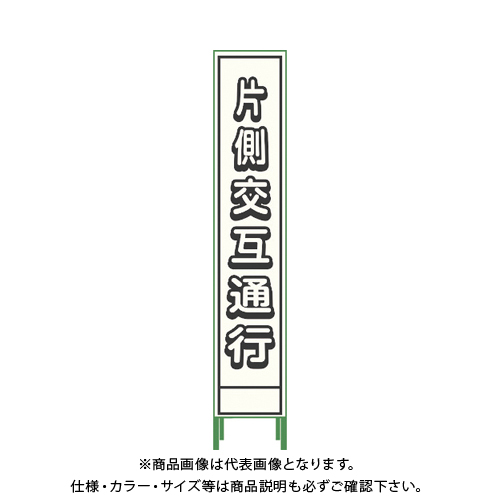 【運賃見積り】【直送品】グリーンクロス プリズム反射蓄光SL立看板ハーフ 片側交互通行 HPSL‐2 1102180615HPSL-2