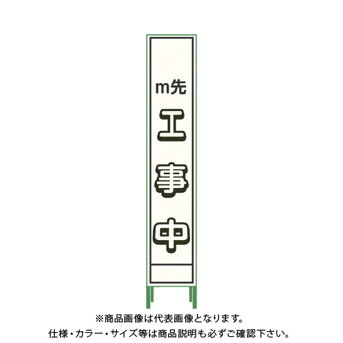 【運賃見積り】【直送品】グリーンクロス プリズム反射蓄光SL立看板ハーフ m先工事中 HPSL‐4 1102180615HPSL-4
