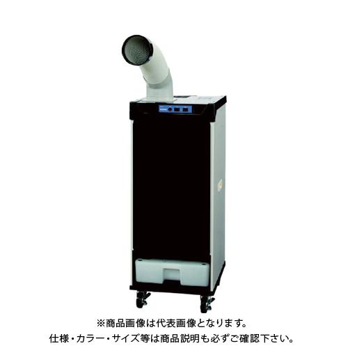 【運賃見積り】【直送品】デンソー スポットクーラー(1口) スモールドレーン 首振無 単相100V 10HF-SB1