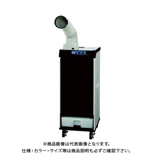 【運賃見積り】【直送品】デンソー スポットクーラー(1口) スモールドレーン 首振有 三相200V 10HR-SB2