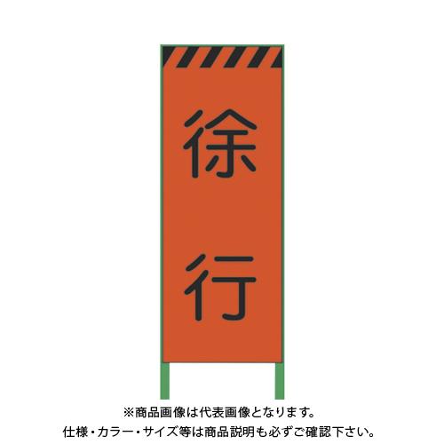 【運賃見積り】【直送品】グリーンクロス 蛍光オレンジ高輝度 工事看板 徐行 1102102601