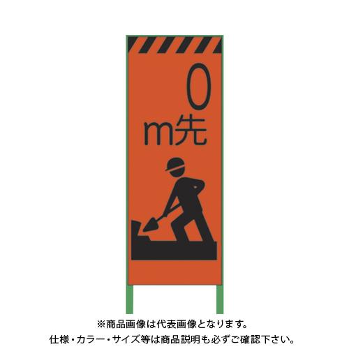 【運賃見積り】【直送品】グリーンクロス 蛍光オレンジ高輝度 工事看板 0m先準備 1102103201