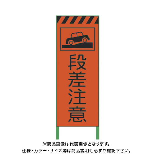 【運賃見積り】【直送品】グリーンクロス 蛍光オレンジ高輝度 工事看板 段差注意 1102103501