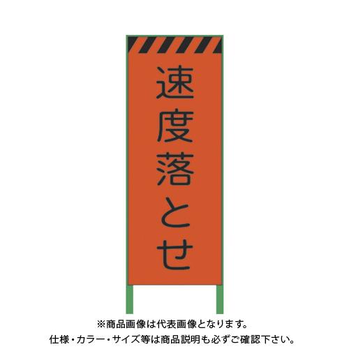 【運賃見積り】【直送品】グリーンクロス 蛍光オレンジ高輝度 工事看板 速度落とせ 1102106101